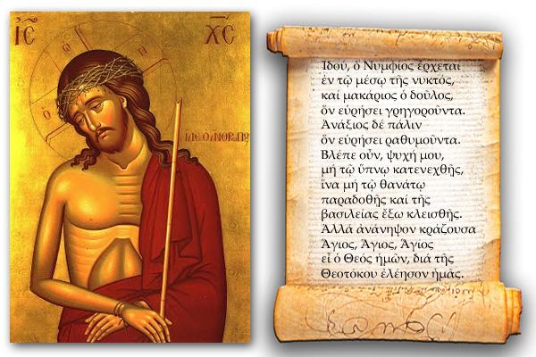Ιδού ο Νυμφίος έρχεται-Πέτρος Γαϊτάνος - kalymnos-news.gr