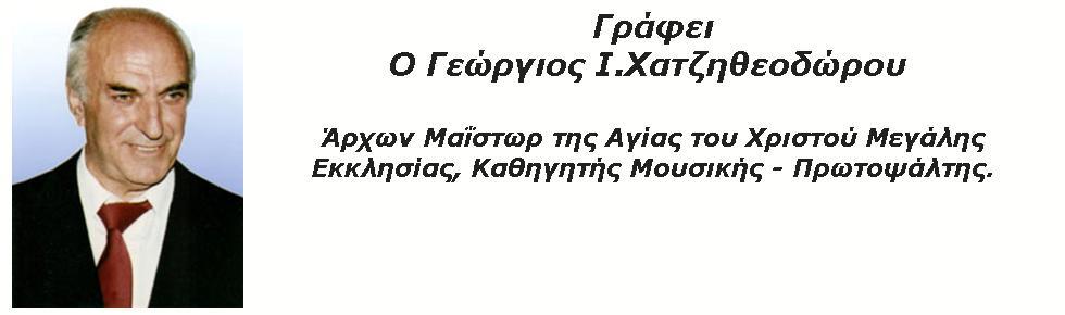 Ρε, που πάμε;-Γράφει ο Γεώργιος Χατζηθεοδώρου* - kalymnos-news.gr