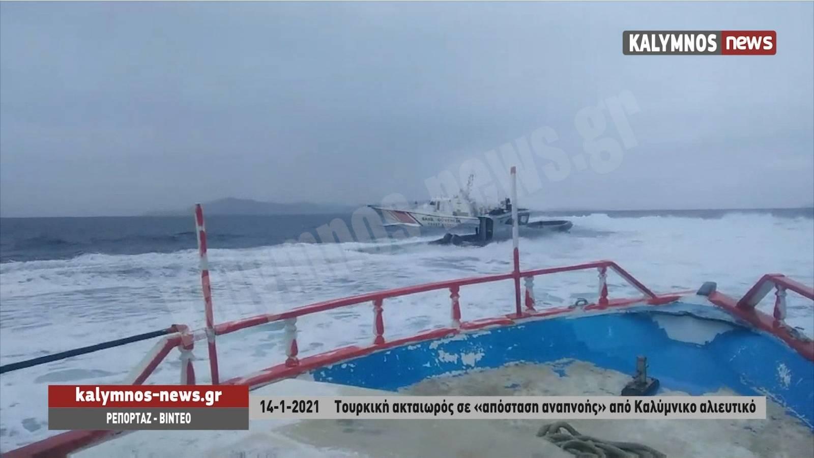 Νέα πρόκληση στα Ίμια: Τουρκική ακταιωρός παρενοχλεί ελληνικό αλιευτικό[video]
